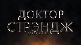 Доктор Стрэндж [Обзор] / Doctor Strange [Трейлер 3 на русском]