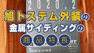 旭トステム外装の金属サイディングの商品特徴