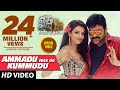 Download Video AMMADU Lets Do KUMMUDU - Full Song With Lyrics | Khaidi No 150 | Chiranjeevi, Kajal | DSP