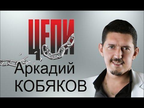 ПРЕМЬЕРА! Аркадий КОБЯКОВ - Цепи (2013)