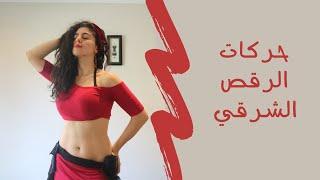 اغاني حصرية تعليم الرقص الشرقي بالعربي للمبتدئين و المتقدمين #3 تحميل MP3