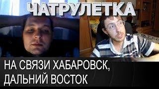 На связи Хабаровск, Дальний Восток ✔ ЧАТРУЛЕТКА