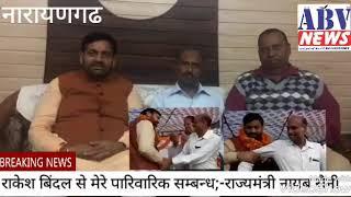 नारायणगढ:-वायरल वीडियो पर राज्यमन्त्री नायब सैनी की सफाई, राकेश बिंदल मेरे पारिवारिक सदस्य