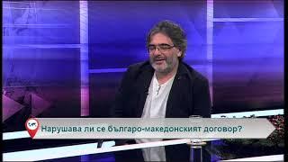 Свободна зона с гост Владимир Йончев – 11.12.2018 (част 2)