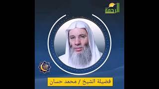 دعاء مُبكي ومؤثر فضيلة الشيخ الدكتور محمد حسان