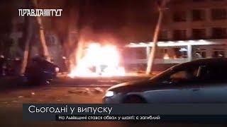 Випуск новин на ПравдаТут за 25.03.19  (13:30)