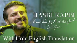 Sami Yusuf Hasbi Rabbi (With Urdu English Translation