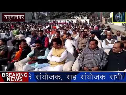 Yamunanagar Breaking News जनता पार्टी के राष्ट्रीय महासचिव अनिल जैन यमुनानगर पहुंचे 8-12-2018