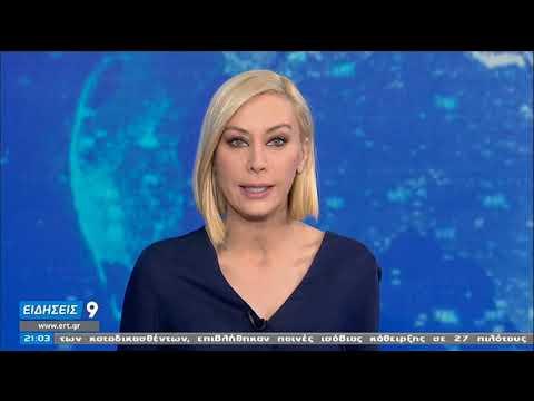 Κορονοϊός | Η εξέλιξη του ιού | 26/11/2020 | ΕΡΤ