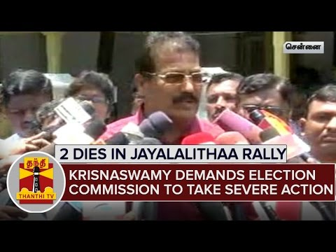 2-Dies-in-Stampede-at-Jayalalithaa-Rally-Krishnasamy-Demands-EC-To-Take-Severe-Action