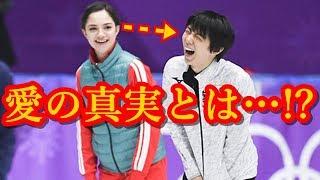 羽生結弦とエフゲニア・メドベージェワにFRIDAYが急接近!!愛の真実はどこにあるのだろうか…日本のマスコミがメドベの移籍を報じるとこうなる現実に一同驚愕!!#yuzuruhanyu