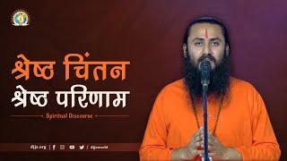 Shreshtha Chintan, Shreshtha Parinaam | Power of Positivity | DJJS Satsang | Swami Sajjananand Ji