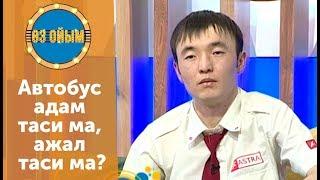 Автобус адам таси ма, ажал таси ма? - 3 маусым 40 шығарылым (3 сезон 40 выпуск) ток-шоу «Өз ойым»