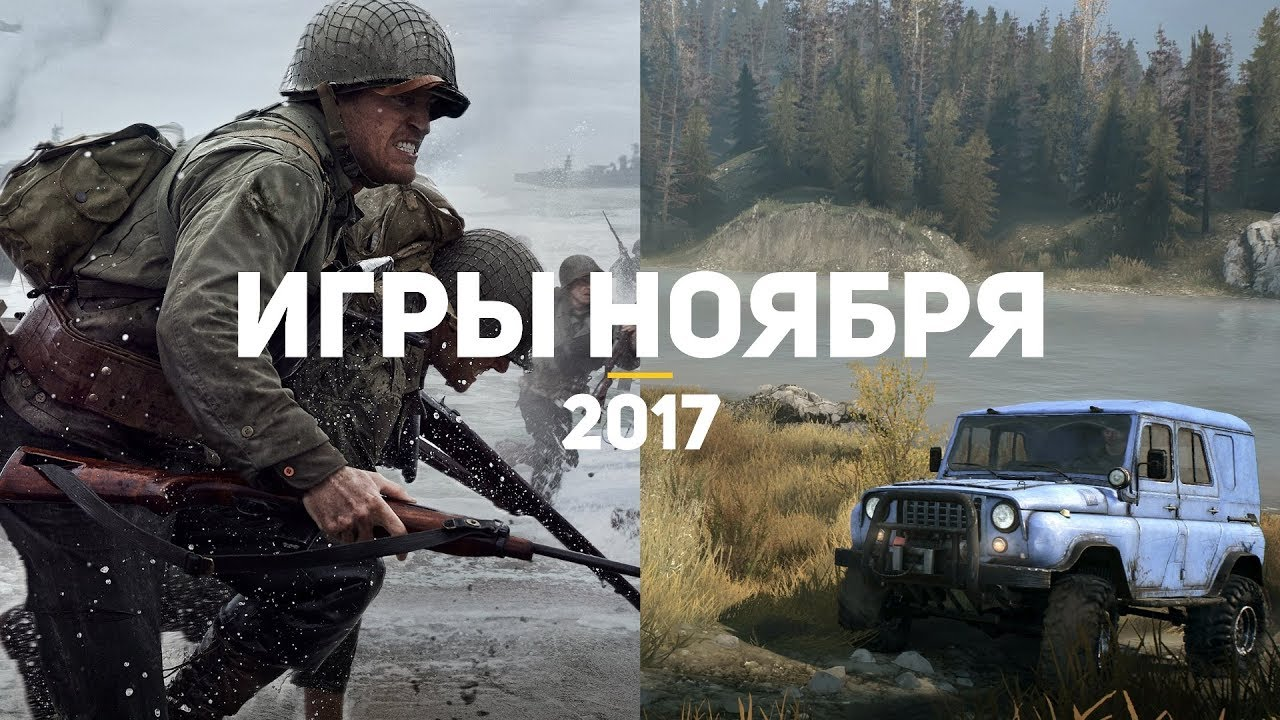 10 самых ожидаемых игр ноября 2017