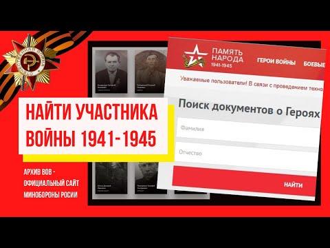 Видео 1. Архив ВОВ 1941-1945 г. Как найти по фамилии где воевал дед -официальный сайт Минобороны РФ