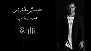 تحميل اغاني Amr Diab - Hayeish Yeftekerni ( Karaoke ) Cover by Abdel Wahab Morad عمرو دياب - هيعيش يفتكرني MP3