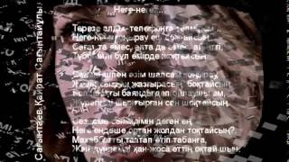 Сағынтаев Қайрат Сағынтайұлы.Мен сені сүйеді екем.