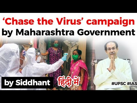 Chase the Virus campaign by Maharashtra Government, Know all about it, Current Affairs 2020 #UPSC