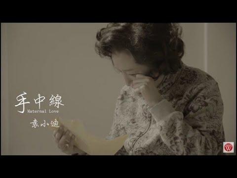 【大首播】袁小迪《手中線》官方完整版MV (三立七點檔親家片頭曲)