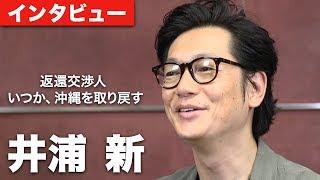 井浦新、大杉漣との共演の思い出を語る映画『返還交渉人いつか、沖縄を取り戻す』単独インタビュー