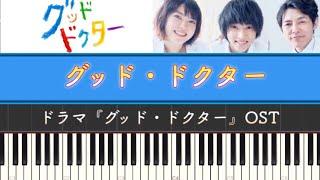 グッド・ドクター/得田真裕[グッド・ドクターサントラ]PianoCover
