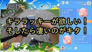 【ポケモンGO】交換でラッキーのキラを狙ったら、凄いのが来たー!