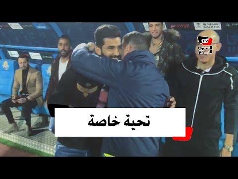 أنيس الشعلاني يستقبل حسام عاشور وصالح جمعة بالأحضان قبل مباراة الأهلي وبيراميدز