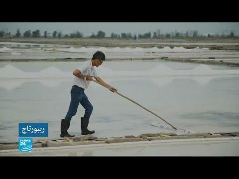 العرب اليوم - شاهد: رواج تجارة الملح في الصين وكان ثمنه قديمًا أغلى من الذهب