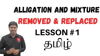Alligation and Mixture | Lesson-1 | Removed and Replaced |TAMIL