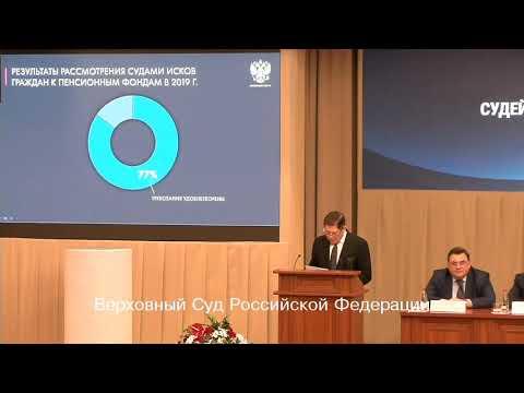 Доклад Председателя Верховного Суда Российской Федерации Вячеслава Лебедева