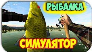 СИМУЛЯТОР РЫБАЛКИ - Fishing Planet