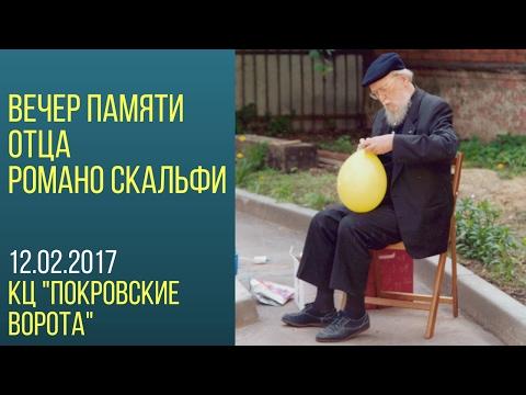 Вечер памяти отца Романо Скальфи