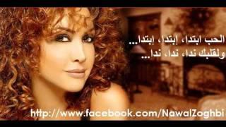 تحميل اغاني El Hob Btada-Nawal al Zoghbi/ الحب ابتدى-نوال الزغبي MP3
