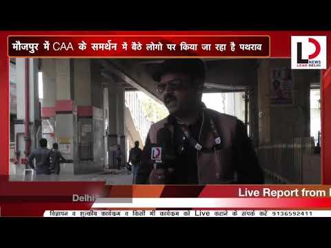 मौजपुर में CAA के समर्थन में बैठे लोगो पर किया जा रहा है पथराव | Maujpur से Live