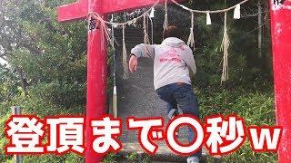 徳島観光名所日本一低い山を全力疾走で登る