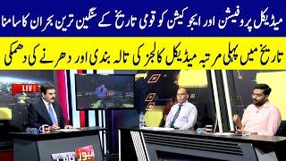 Medical Colleges Ki Hakomat Ko Dahmki   News Night   15 July 2021   Lahore Rang #NewsNight