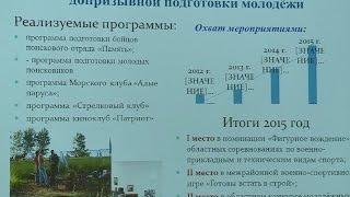 Итоги полугодия подвели на областном совете по вопросам патриотического воспитания