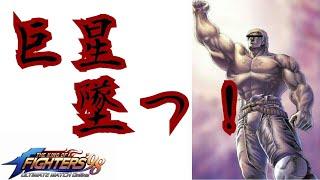 巨星墜つ!!【KOF98UMOL】元世紀末覇者との激闘再び!【 The King Of Fighters'98 UMOL】