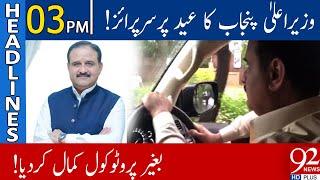 CM Punjab Surpirze Visit!   Headlines   03:00 PM   22 July 2021   92NewsHD