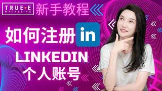 如何注册LinkedIn领英个人账号 北美网络营销培训 True-E Marketing 名师 维多利亚集团金牌培训名师 Jenny 老师