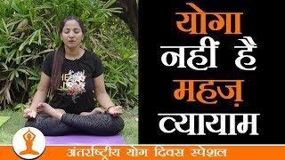 जानें कैसे योग को अपनाकर आप अपने जीवन में सकारात्मक बदलाव ला सकते हैं