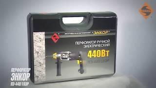 Обзор Перфоратор ЭНКОР ПЭ-440/18ЭР