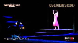 2014 보니앤클라이드 미디어콜 - 나와 춤출까요 (오소연 에녹)