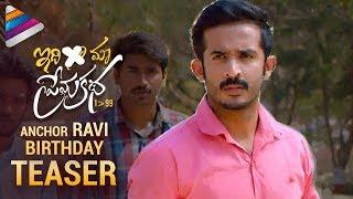 Idi Maa Prema Katha Movie Latest Teaser