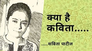 Hindi Kavita : हिन्दी कविता : Motivational Poem :क्या है कविता : Savita Patil #kavitabysavitapatil - Download this Video in MP3, M4A, WEBM, MP4, 3GP