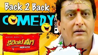 30 years Industry Prudhvi Comedy in Current Theega