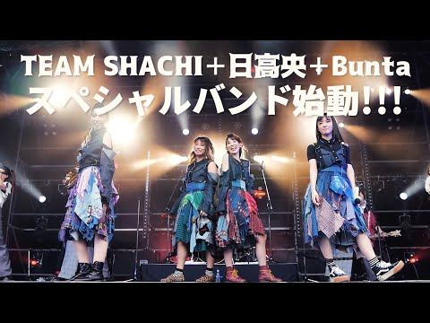 TEAM SHACHI 「Rock Away」 JOIN ALIVE2019 ver.【Announcement Teaser】