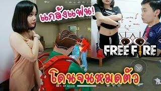 FreeFire โดนแฟนท้ายิงได้แก้ผ้า!ไปเดินหน้าเซเว่น #แกล้งแฟน