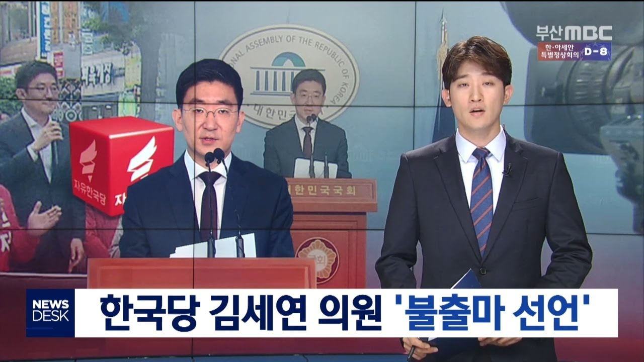 한국당 김세연 의원 '불출마 선언'