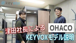 モバイルワークブース【OHACO KEYVOXモデル】登場!